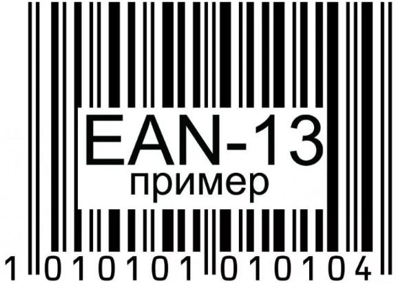 Образец штрих-кодов